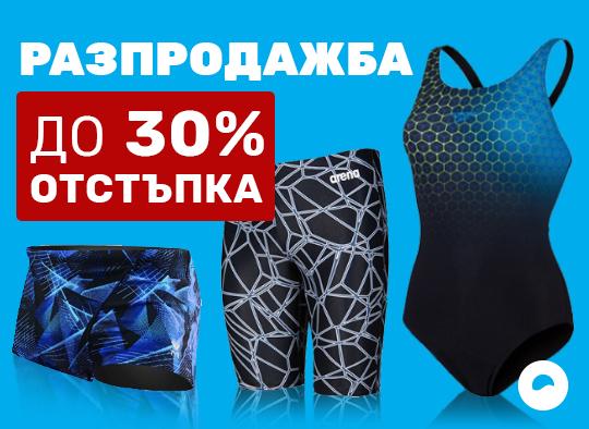 Sleva - 30%